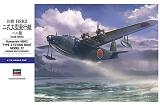 HASEGAWA 1/72 Kawanishi H8K2 type 2