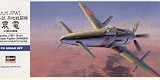 HASEGAWA 1/72 Kyushu J7W1 Shinden